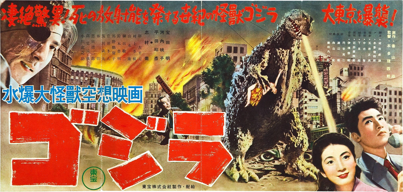 پوستر فیلم سینمایی گودزیلا (1954)